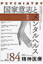 精神医療  84号 /批評社/『精神医療』編集委員会(1992)