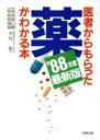 医者からもらった薬がわかる本  '88年度最新版 /法研/木村繁(1937-2006)