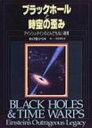 ブラックホ-ルと時空の歪み アインシュタインのとんでもない遺産  /白揚社/キップ・S.ソ-ン