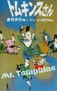 トムキンスさん コミック  /白揚社/古川タク