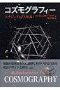 コズモグラフィ- シナジェティクス原論  /白揚社/リチャ-ド・バックミンスタ-・フラ-