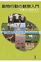 動物行動の観察入門 計画から解析まで  /白揚社/マリアン・スタンプ・ド-キンス