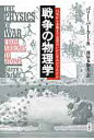 戦争の物理学 弓矢から水爆まで兵器はいかに生みだされたか  /白揚社/バリ・パ-カ-