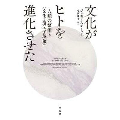 文化がヒトを進化させた 人類の繁栄と〈文化-遺伝子革命〉  /白揚社/ジョセフ・ヘンリック
