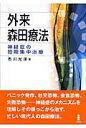 外来森田療法 神経症の短期集中治療  /白揚社/市川光洋