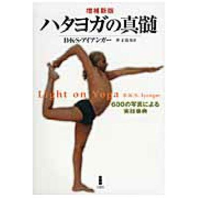 ハタヨガの真髄 600の写真による実技事典  増補新版/白揚社/B.K.S.アイアンガ-