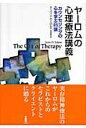 ヤ-ロムの心理療法講義 カウンセリングの心を学ぶ85講  /白揚社/ア-ヴィン・D.ヤ-ロム