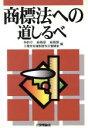 商標法への道しるべ   /発明推進協会/特許庁総務部