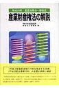 産業財産権法の解説  平成18年 /発明推進協会/特許庁総務部