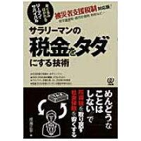 サラリ-マンの税金をタダにする技術   /ぱる出版/成海正平