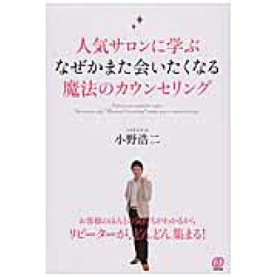 人気サロンに学ぶなぜかまた会いたくなる魔法のカウンセリング   /ぱる出版/小野浩二