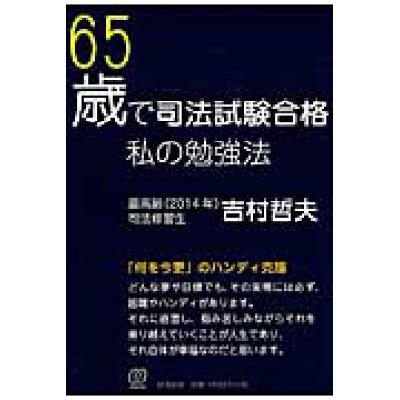 65歳で司法試験合格私の勉強法   /ぱる出版/吉村哲夫