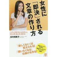 女性に「即決」される文章の作り方 「どうして売れないんだろう」と思った時、真っ先に読  /ぱる出版/谷本理恵子
