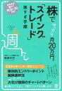 株でゆったり月20万円。「スイングトレード」楽すぎ手順   /ぱる出版/尾崎式史