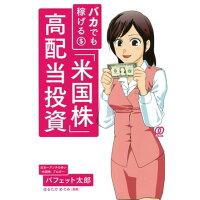 バカでも稼げる「米国株」高配当投資   /ぱる出版/バフェット太郎