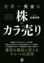 世界一安全な株のカラ売り   /ぱる出版/相場師朗