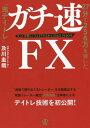 """ガチ速FX 27分で256万を稼いだ""""鬼デイトレ""""  /ぱる出版/及川圭哉"""