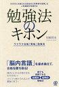 勉強法のキホン ラクラク合格「資格」勉強法  /ぱる出版/尾崎智史