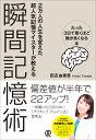 瞬間記憶術 たった3日で驚くほど頭が良くなる本  /ぱる出版/田辺由香里