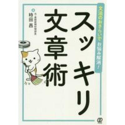 文法のおさらいでお悩み解消!スッキリ文章術   /ぱる出版/時田昌