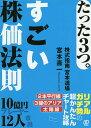 たった3つ。すごい株価法則   /ぱる出版/宮本壽一
