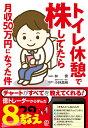 トイレ休憩で株してたら月収50万円になった件   /ぱる出版/林僚