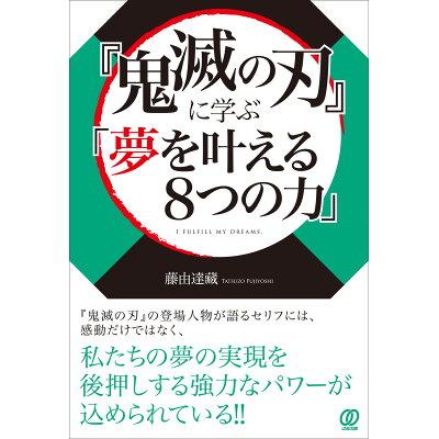 『鬼滅の刃』に学ぶ「夢を叶える8つの力」   /ぱる出版/藤由達藏