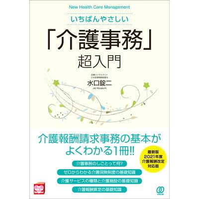 いちばんやさしい「介護事務」超入門   /ぱる出版/水口錠二