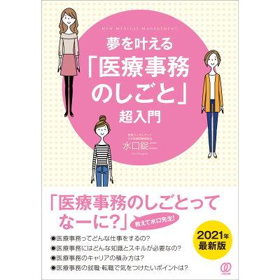 夢を叶える「医療事務のしごと」超入門   /ぱる出版/水口錠二