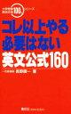 コレ以上やる必要はない英文公式160   /角川マガジンズ/長野順一
