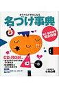 赤ちゃんが幸せになる名づけ事典 新人名用漢字完全収録  /角川マガジンズ/小島白楊