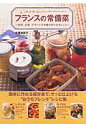 フランスの常備菜 前菜、主菜、デザ-トの手軽な作りおきレシピ  /角川マガジンズ/大森由紀子