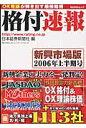 格付速報  新興市場版 2006年上半期号 /角川マガジンズ/日本証券新聞社