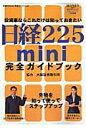 日経225 mini完全ガイドブック 投資家ならこれだけは知っておきたい  /角川マガジンズ
