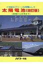 太陽電池 原理から応用まで  改訂版/パワ-社/谷辰夫