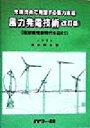 風力発電技術 先端技術で飛躍する風力発電  改訂版/パワ-社/清水幸丸