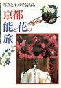 京都能と花の旅 写真とルポで訪ねる  /檜書店/白石和己