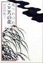こころの花 能つれづれ  /檜書店/岡部伊都子