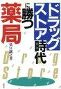 ドラッグストア時代に勝つ薬局   /評言社/松江満之