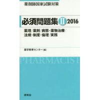 薬剤師国家試験対策必須問題集  2 2016 /評言社/薬学教育センタ-