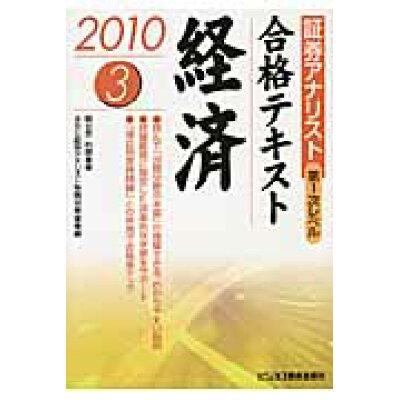 合格テキスト経済 証券アナリスト第1次レベル3 2010年用 /エ-ビ-シ-・リソ-シス/朝日奈利頼