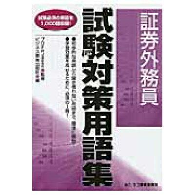 証券外務員試験対策用語集 試験必須の単語を1,000語収録!  /ビジネス教育出版社/ビジネス教育出版社