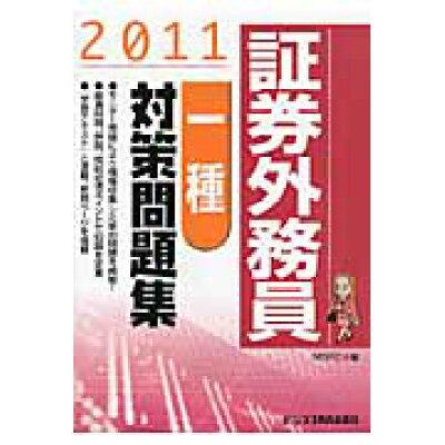 証券外務員「一種」対策問題集  2011 /ビジネス教育出版社/みずほ証券リサ-チ&コンサルティング
