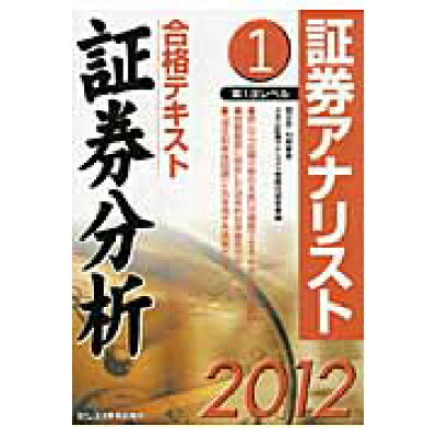 合格テキスト証券分析 証券アナリスト第1次レベル1 2012年用 /エ-ビ-シ-・リソ-シス/朝日奈利頼