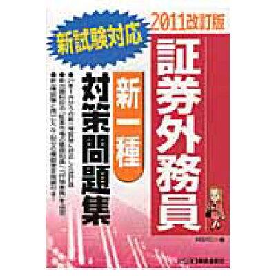 証券外務員「新一種」対策問題集  2011改訂版 /ビジネス教育出版社/みずほ証券リサ-チ&コンサルティング