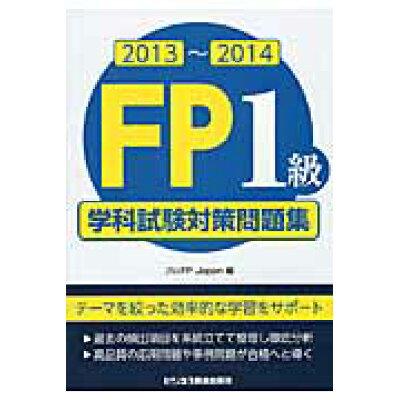 FP1級学科試験対策問題集  2013~2014 /ビジネス教育出版社/プロFP Japan