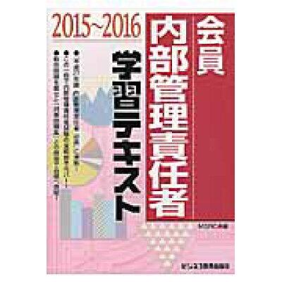 会員 内部管理責任者学習テキスト  2015~2016 /ビジネス教育出版社/みずほ証券リサ-チ&コンサルティング