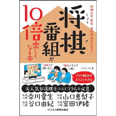 将棋番組が10倍楽しくなる本 将棋文化・歴史・専門用語がわかる!  /ビジネス教育出版社/アライコウ
