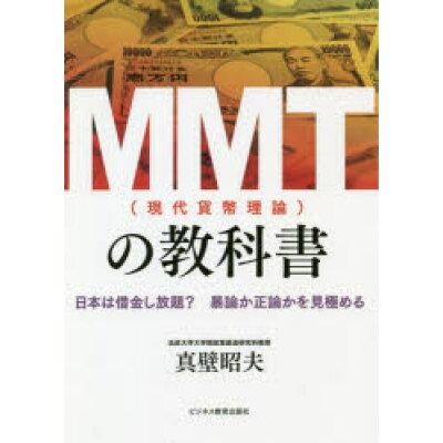 MMT(現代貨幣理論)の教科書 日本は借金し放題?暴論か正論かを見極める  /ビジネス教育出版社/真壁昭夫