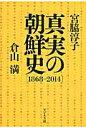 真実の朝鮮史  1868-2014 /ビジネス社/宮脇淳子